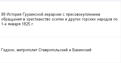 mail_252179_99-Istoria-Gruzinskoj-ierarhii-s-prisovokupleniem-obrasenia-v-hristianstvo-osetin-i-drugih-gorskih-narodov-po-1-e-anvara-1825-g. (400x209, 5Kb)