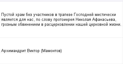 mail_252360_Pustoj-hram-bez-ucastnikov-v-trapeze-Gospodnej-misticeski-avlaetsa-dla-nas-po-slovu-protoierea-Nikolaa-Afanaseva-groznym-obvineniem-v-rascerkovlenii-nasej-cerkovnoj-zizni. (400x209, 6Kb)