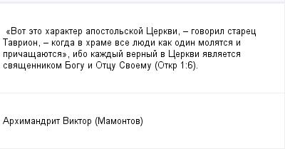mail_252640_Vot-eto-harakter-apostolskoj-Cerkvi-_-govoril-starec-Tavrion-_-kogda-v-hrame-vse-luedi-kak-odin-molatsa-i-pricasauetsa_-ibo-kazdyj-vernyj-v-Cerkvi-avlaetsa-svasennikom-Bogu-i-Otcu-Svoe (400x209, 7Kb)