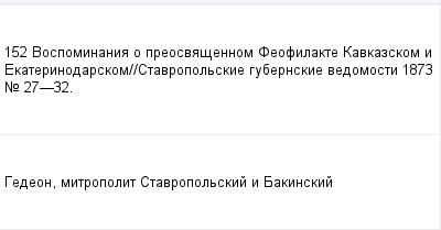 mail_254724_152-Vospominania-o-preosvasennom-Feofilakte-Kavkazskom-i-Ekaterinodarskom_Stavropolskie-gubernskie-vedomosti-1873-_-27_32. (400x209, 6Kb)