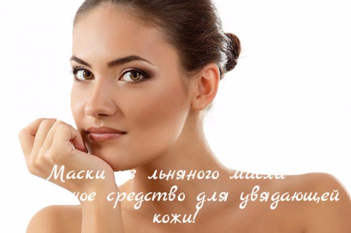 """alt=""""Маски из льняного масла – идеальное средство для увядающей кожи!""""/2835299__6_ (700x464, 345Kb)"""