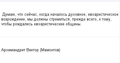 mail_255502_Dumaue-cto-sejcas-kogda-nacalos-duhovnoe-evharisticeskoe-vozrozdenie-my-dolzny-stremitsa-prezde-vsego-k-tomu-ctoby-rozdalis-evharisticeskie-obsiny. (400x209, 6Kb)