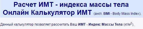 4709286_Raschet_IMT_indeksa_massi_tela__onlain_kalkylyator_IMT_BMI__Google_Chrome (498x102, 48Kb)