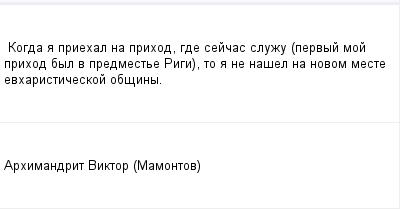 mail_256922_Kogda-a-priehal-na-prihod-gde-sejcas-sluzu-pervyj-moj-prihod-byl-v-predmeste-Rigi-to-a-ne-nasel-na-novom-meste-evharisticeskoj-obsiny. (400x209, 5Kb)