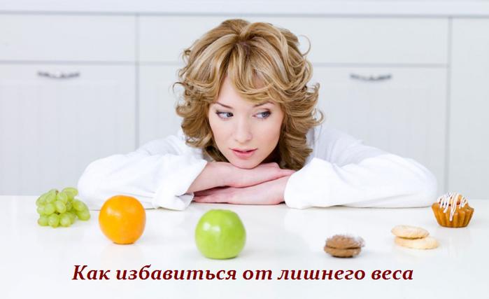 2749438_Kak_izbavitsya_ot_lishnego_vesa (700x427, 248Kb)