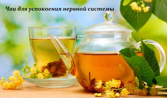 2749438_Chai_dlya_yspokoeniya_nervnoi_sistemi (700x409, 400Kb)