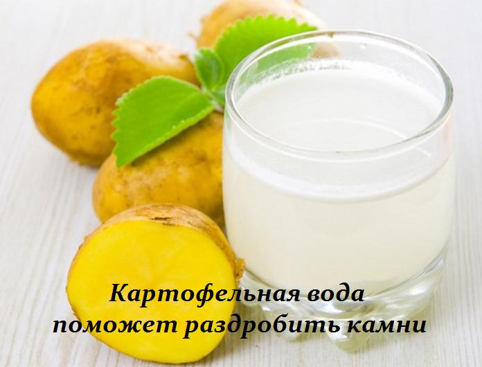 2749438_Kartofelnaya_voda_pomojet_razdrobit_kamni (696x530, 412Kb)