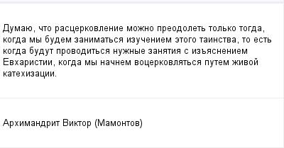 mail_259022_Dumaue-cto-rascerkovlenie-mozno-preodolet-tolko-togda-kogda-my-budem-zanimatsa-izuceniem-etogo-tainstva-to-est-kogda-budut-provoditsa-nuznye-zanatia-s-izasneniem-Evharistii-kogda-my-nac (400x209, 7Kb)