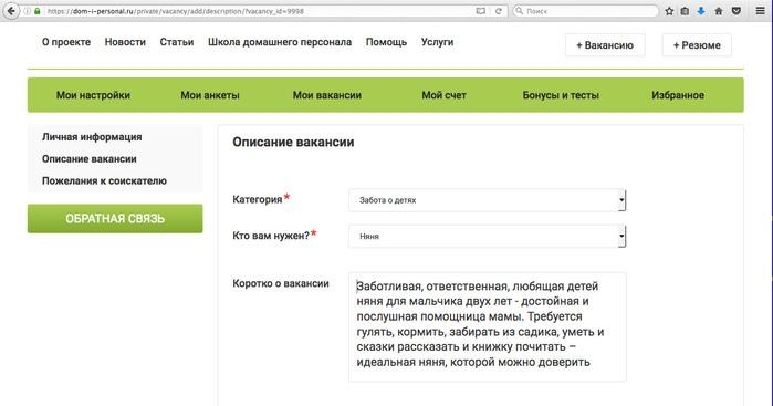 5283370_vacancy (700x367, 57Kb)