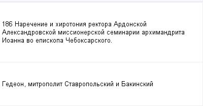 mail_261057_186-Narecenie-i-hirotonia-rektora-Ardonskoj-Aleksandrovskoj-missionerskoj-seminarii-arhimandrita-Ioanna-vo-episkopa-Ceboksarskogo. (400x209, 5Kb)