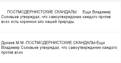 mail_261208_POSTMODERNISTSKIE-SKANDALY---------------Ese-Vladimir-Solovev-utverzdal-cto-samoutverzdenie-kazdogo-protiv-vseh-est-korennoe-zlo-nasej-prirody. (400x209, 8Kb)