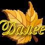 3290568_daleeosen (88x88, 12Kb)