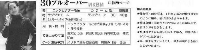 80-30 (700x177, 25Kb)