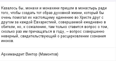 mail_262364_Kazalos-by-monahi-i-monahini-prisli-v-monastyr-radi-togo-ctoby-sozdat-tot-obraz-duhovnoj-zizni-kotoryj-by-ocen-pomogal-ih-nastoasemu-edineniue-vo-Hriste-drug-s-drugom-za-kazdoj-Evharist (400x209, 9Kb)