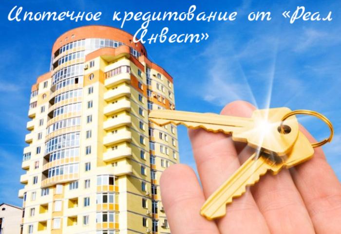 """alt=""""Ипотечное кредитование от «Реал Инвест»""""/2835299__9_ (700x481, 518Kb)"""