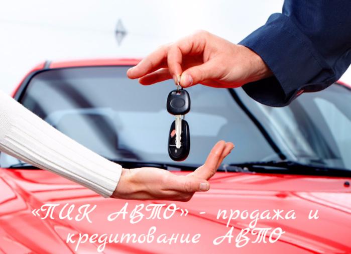 """alt=""""«ПИК АВТО» - продажа и кредитование АВТО""""/2835299__6_ (700x506, 431Kb)"""