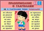 Превью правописание 2 (403x284, 116Kb)