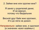 Превью грамотная речь 2 (604x476, 134Kb)