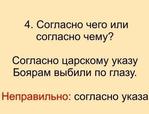 Превью грамотная речь 4 (604x461, 106Kb)