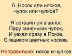 Превью грамотная речь 6 (604x471, 128Kb)