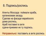 Превью грамотная речь 8 (604x476, 117Kb)