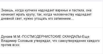 mail_266593_Znaes-kogda-kupcihe-nadoedaet-varene-i-pastila-ona-nacinaet-zrat-krupu_-tak-kogda-celovecestvu-nadoedaet-dnevnoj-svet-nuzno-ugosat-ego-zatmeniem... (400x209, 7Kb)