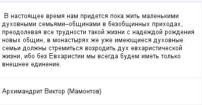 mail_266725_V-nastoasee-vrema-nam-pridetsa-poka-zit-malenkimi-duhovnymi-semami_obsinami-v-bezobsinnyh-prihodah-preodolevaa-vse-trudnosti-takoj-zizni-s-nadezdoj-rozdenia-novyh-obsin-v-monastyrah-ze- (400x209, 9Kb)