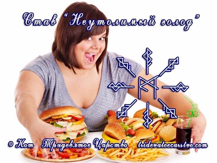 """Став """"Неутолимый голод"""". Автор Кот  132375209_5916975_neutolimyugolod"""