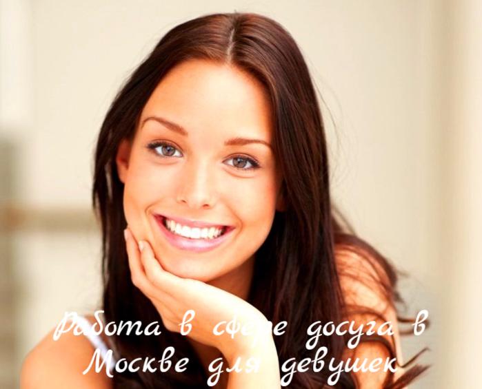 """alt=""""Работа в сфере досуга в Москве для девушек""""/2835299_ (700x565, 411Kb)"""