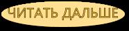 91847090_2627134_14 (186x46, 5Kb)