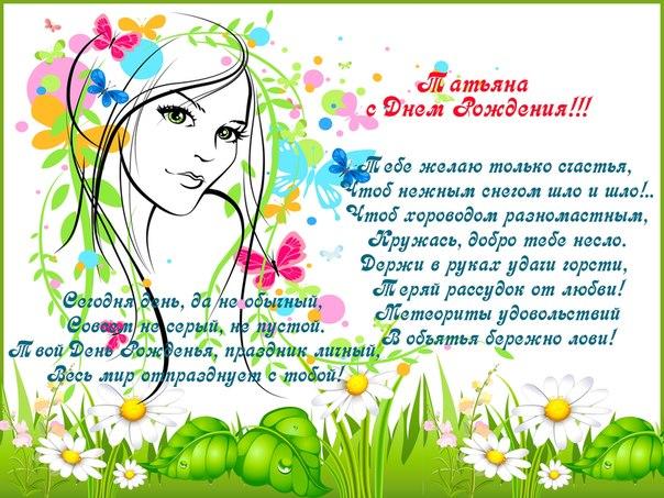 Поздравление татьяны с днем рождения открытки с