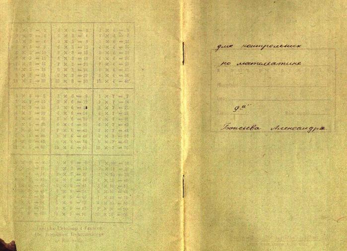 Александр Божьев Контрольные работы по математике 1956 (700x506, 60Kb)