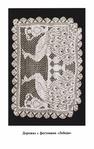 Превью Вязаные скатерти и салфетки8 (346x547, 192Kb)