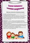 Превью укрепить иммунитет Р·РёРјРѕР№ 1 (427x604, 177Kb)