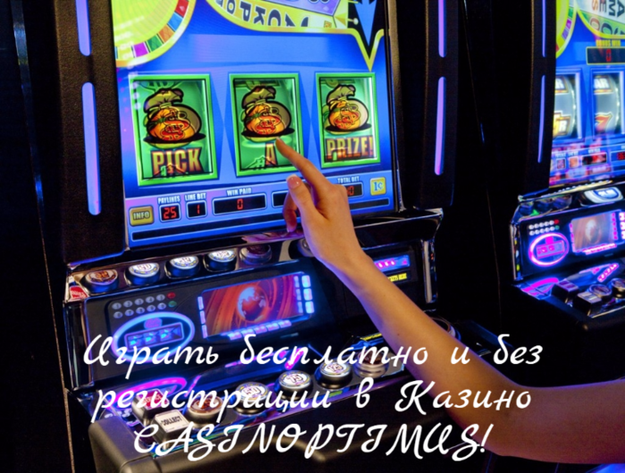 "alt=""Играть бесплатно и без регистрации в CASINOPTIMUS!""/2835299_ (700x529, 659Kb)"