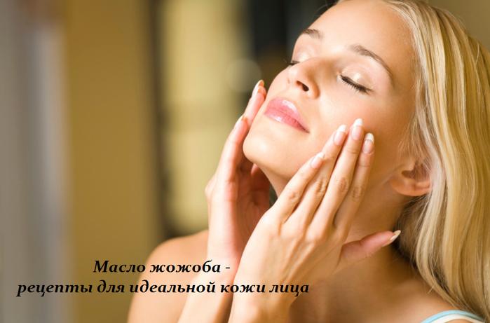 2749438_Maslo_jojoba__recepti_dlya_idealnoi_koji_lica (700x461, 345Kb)