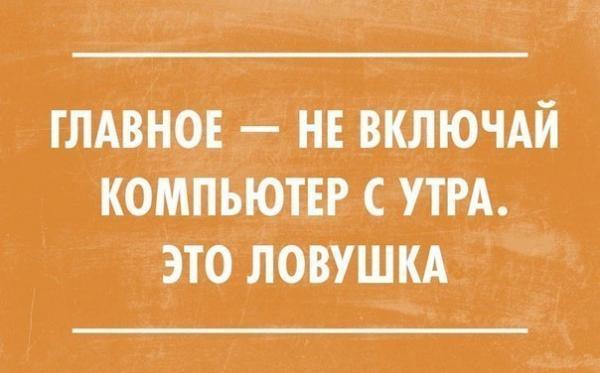 4882572_prikolnie_kartinki_s_nadpisjami_01 (600x373, 28Kb)