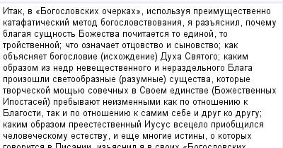 mail_280848_Itak-v-_Bogoslovskih-ocerkah_-ispolzua-preimusestvenno-katafaticeskij-metod-bogoslovstvovania-a-razasnil-pocemu-blagaa-susnost-Bozestva-pocitaetsa-to-edinoj-to-trojstvennoj_-cto-oznacae (400x209, 13Kb)