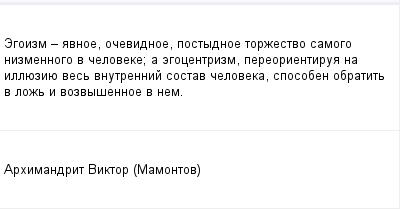 mail_280870_Egoizm-_-avnoe-ocevidnoe-postydnoe-torzestvo-samogo-nizmennogo-v-celoveke_-a-egocentrizm-pereorientirua-na-illueziue-ves-vnutrennij-sostav-celoveka-sposoben-obratit-v-loz-i-vozvysennoe- (400x209, 6Kb)