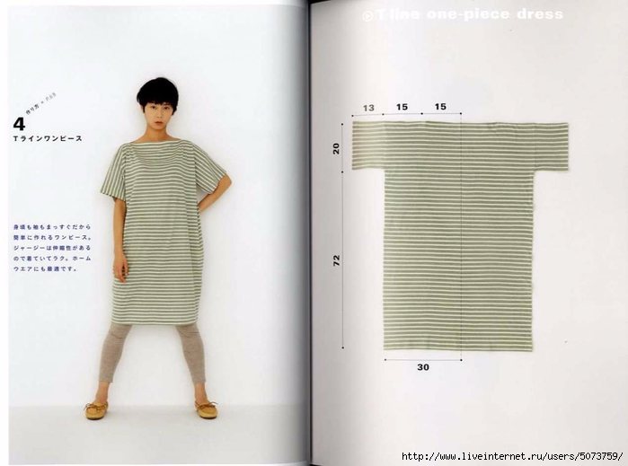 Apron - dress Yoshiko Tsukiori cute sewing straight_4 (700x519, 143Kb)