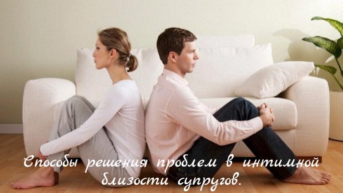 """alt=""""Способы решения проблем в интимной близости супругов.""""/2835299__1_ (700x394, 401Kb)"""