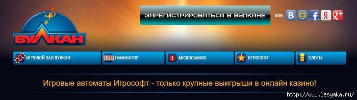 игровые автоматы казино Вулкан/3925073_igrovie_avtomati (700x197, 66Kb)