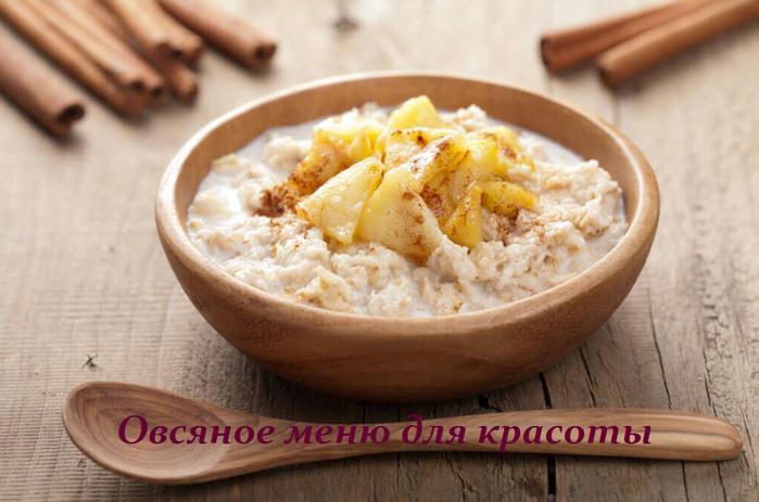 2749438_Vsego_3_dnya_ovsyanogo_menu_i_vi__boginya_krasoti (700x463, 428Kb)