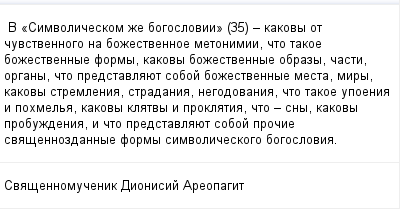 mail_286843_V-_Simvoliceskom-ze-bogoslovii_-35-_-kakovy-ot-cuvstvennogo-na-bozestvennoe-metonimii-cto-takoe-bozestvennye-formy-kakovy-bozestvennye-obrazy-casti-organy-cto-predstavlauet-soboj-bozest (400x209, 10Kb)