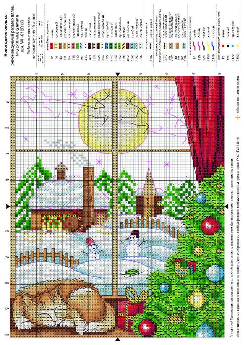 новогоднее окно (494x700, 578Kb)