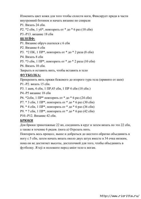 РїРї (6) (494x700, 144Kb)