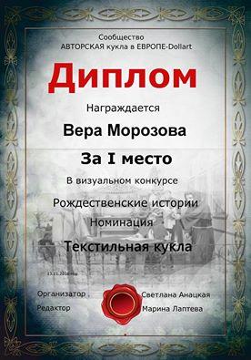 3846346_Vera_kykla (276x395, 28Kb)