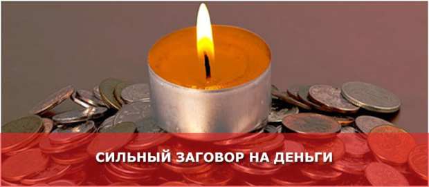 СИЛЬНЫЙ-ЗАГОВОР-НА-ДЕНЬГИ-620x271 (620x271, 63Kb)