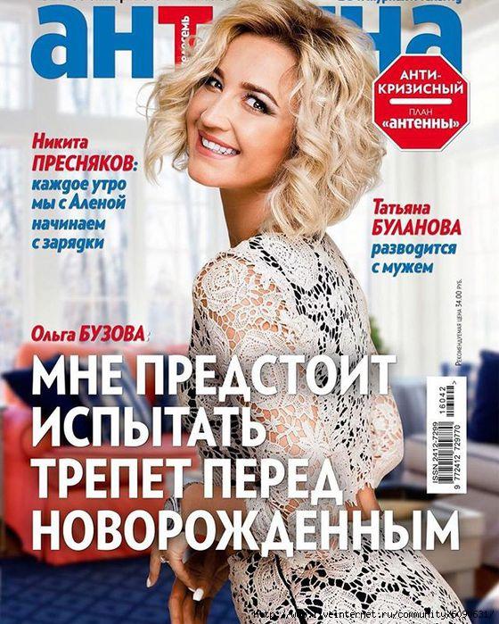 Онлайнжурнал о шоубизнесе России новости звезд кино и