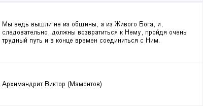 mail_297896_My-ved-vysli-ne-iz-obsiny-a-iz-Zivogo-Boga-i-sledovatelno-dolzny-vozvratitsa-k-Nemu-projda-ocen-trudnyj-put-i-v-konce-vremen-soedinitsa-s-Nim. (400x209, 5Kb)